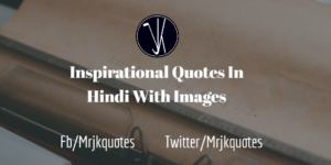 Top 30 Inspirational Quotes In Hindi & Images Quotes